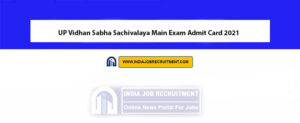 UP Vidhan Sabha Sachivalaya Main Exam Admit Card 2021